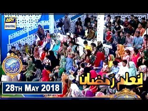 Shan-e-Sehr Segment: Inaam Ramazan – 28th May 2018