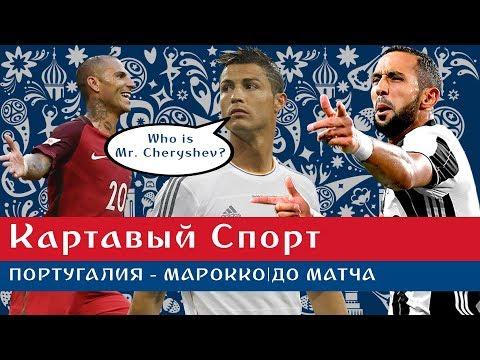 Картавый Спорт. Португалия - Марокко. До матча