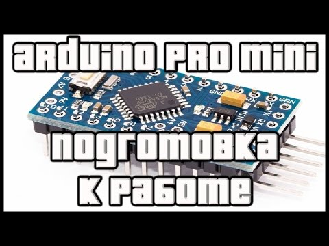 ♣ Пайка и прошивка Arduino Pro Mini ♣