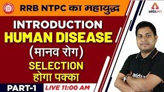 RRB NTPC 2019 | Science | Human Disease