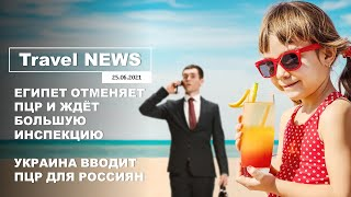 Travel NEWS ЕГИПЕТ ОТМЕНЯЕТ ПЦР И ЖДЁТ БОЛЬШУЮ ИНСПЕКЦИЮ УКРАИНА ВВОДИТ ПЦР ДЛЯ РОССИЯН