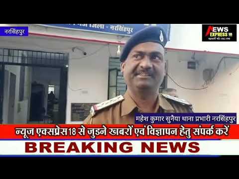 नरसिंहपुर- दादा महाराज के पास खेत में मिली अज्ञात व्यक्ति की लाश, पुलिस कर रही जांच