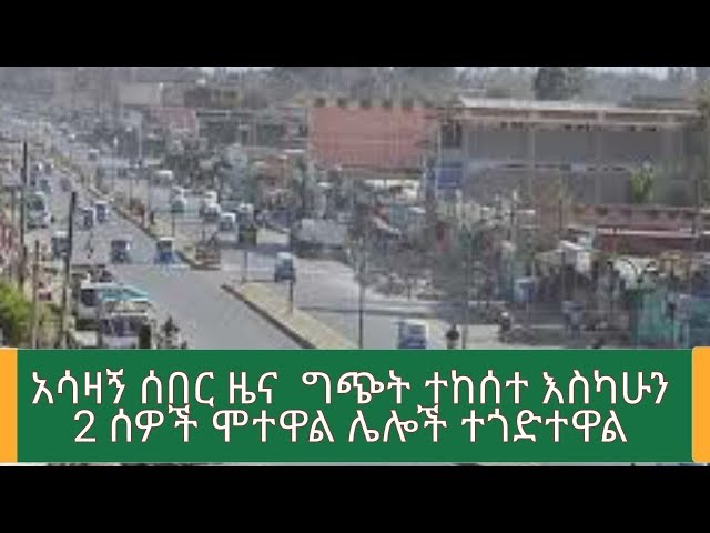 Ethiopian Daily News November 10, 2019