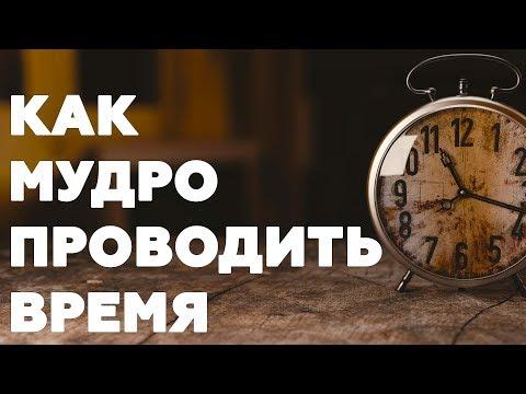 Как с пользой провести время
