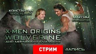 X-Men Origins: Wolverine — Дно минувшего будущего [Запись]