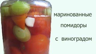 Маринованные помидоры с виноградом. Рецепт консервированных маринованных помидор на зиму