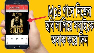 Mp3 গানে নিজের ছবি লাগান মোবাইল দিয়ে   Mp3 Tag Editor   Bangla Tricks