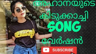 NEEYILLA NERAM Ahana Song Version LUCA Malayalam Song