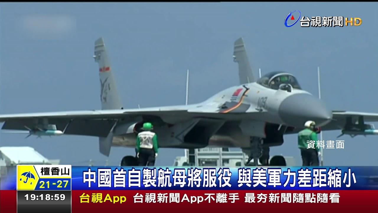 美2019中國軍力報告從未放棄武統臺灣 - YouTube