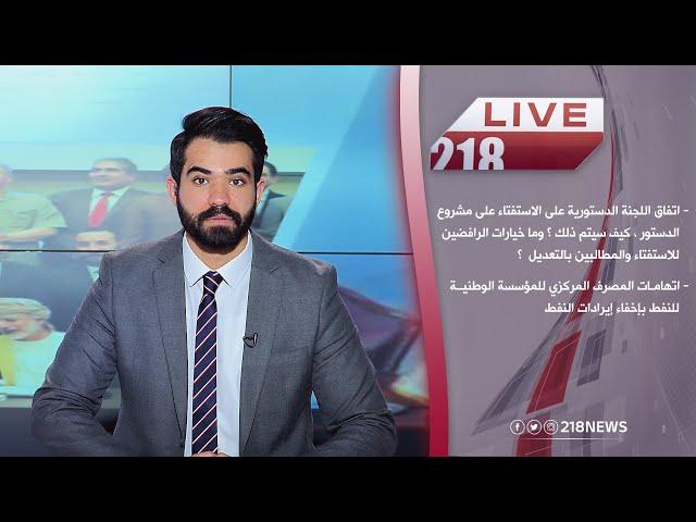 اتفاق اللجنة الدستورية على الاستفتاء على مشروع الدستور | برنامج LIVE