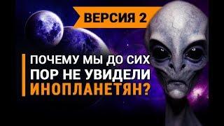 Почему мы до сих пор не увидели инопланетян? Часть 2