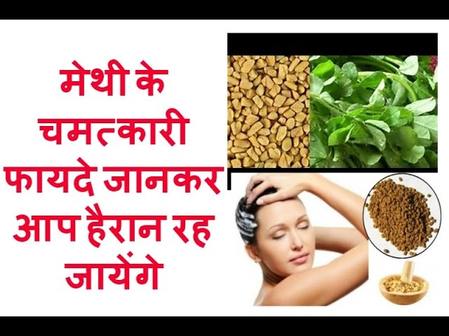 ???? ?? ???????? ????? ????? ?? ????? ?? ???????|| Health Benefits of Fenugreek Leaves / Seeds