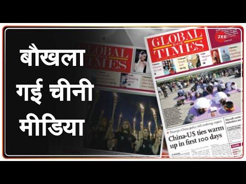 बौखला गई चीनी मीडिया | Global Times | IndiaVsChina | Chinese Media | LAC | Galwan Ke Balwan | Ladakh