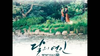 임도혁 (Do Hyeok Lim) - 안녕 (Goodbye) (Audio) [Moon Lovers OST Part.13]
