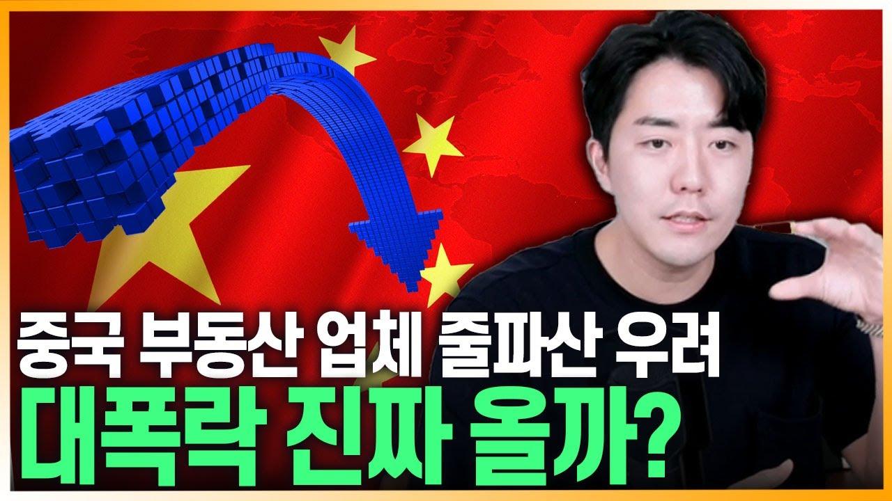 헝다발 중국판 리먼사태 불안감 확산, 진실은? [조용찬 미중경제연구소장]