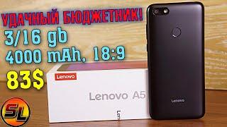 Lenovo A5 полный обзор удачного и автономного бюджетника! Review