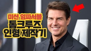 미션임파서블 톰크루즈 인형 제작기 :: mission impossible tom cruise babydoll repainting