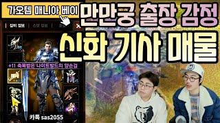 리니지M: 만만궁에서 출장 다녀왔습니다 (feat.가오템매니아베이)