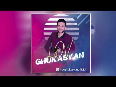 Hov Ghukasyan - Inch Kap Uni Tariqd || Audio 2020 || Հով Ղուկասյան - ի՞նչ կապ ունի տարիքդ
