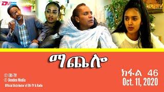 ማጨሎ (ክፋል 46) - MaChelo (Part 46), October 11, 2020 - ERi-TV Drama Series