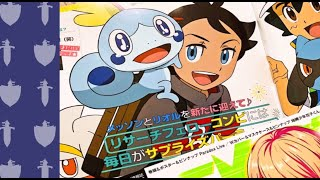 Go will catch Sobble