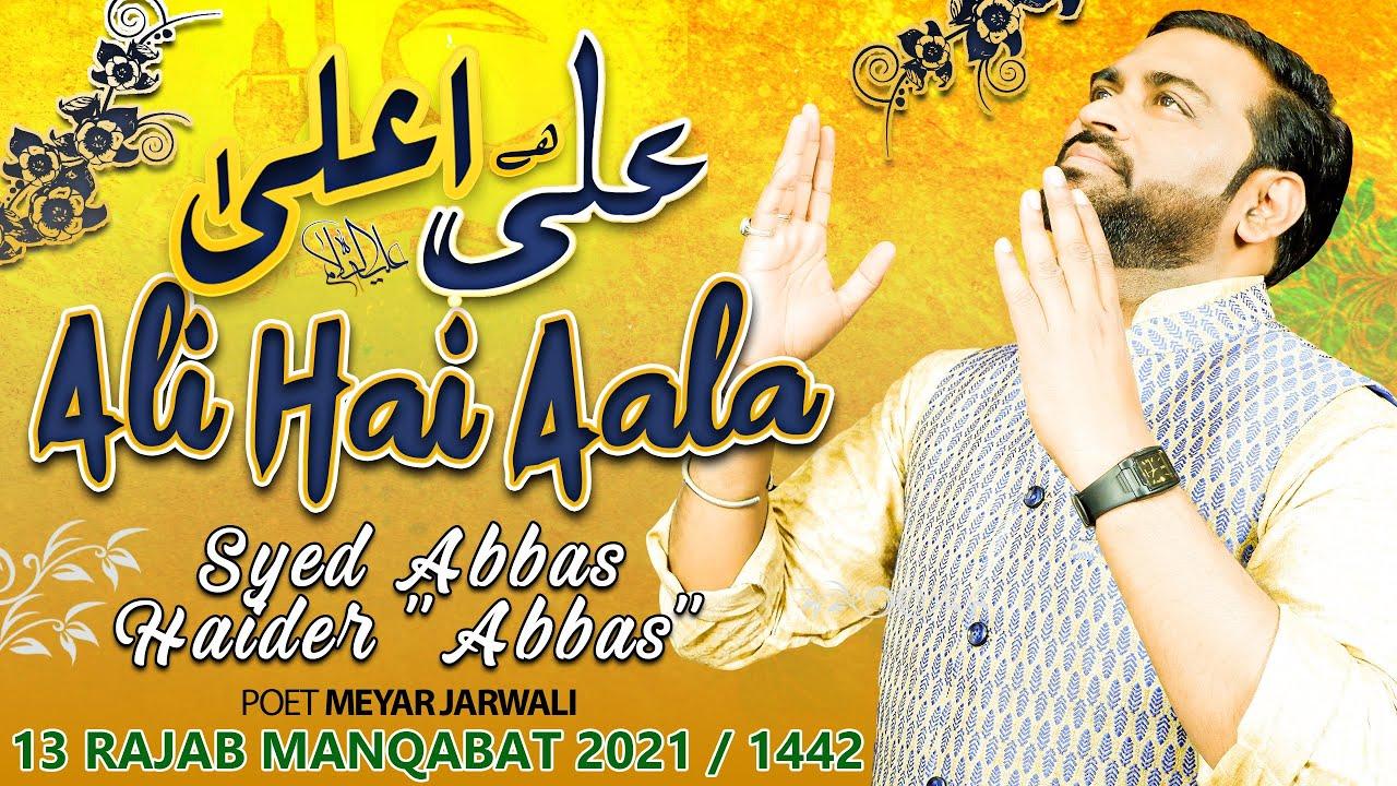 Download 13 RAJAB MANQABAT 2021 ALI HAI AALA  NEW MANQABAT 13 RAJAB SYED ABBAS HAIDER (ABBAS ) ALI HAIN AFZAL