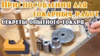 Приспособления для токарных работ по дереву. Советы от токаря с 25-и летним опытом.