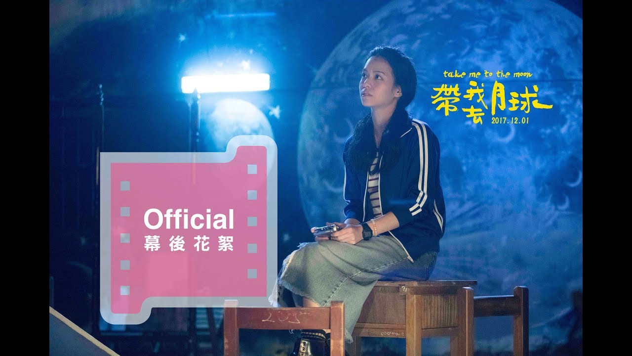 帶我去月球: 電影【帶我去月球】幕後花絮:李恩佩:我的未來不是夢篇-12月1日全臺上映 - YouTube