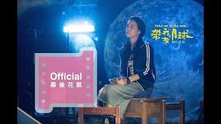 帶我去月球: 電影【帶我去月球】幕後花絮:李恩佩:我的未來不是夢篇-12月1日全台上映