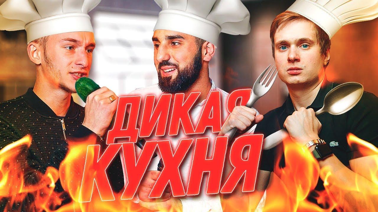 ДИКАЯ КУХНЯ -  BEAV!SE vs SAH4RCOREJZ