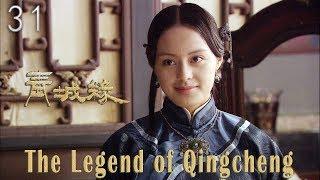 Chinese Drama 2019 | The Legend of Qin Cheng 31 Eng Sub 青城缘 | Historical Romance Drama 1080P