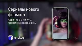 Sheksy - сериалы для телефона