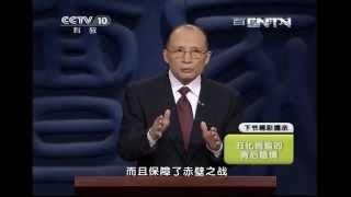 https://www.youtube.com/user/baijiajiangtanTV 关注《百家讲坛》官方...