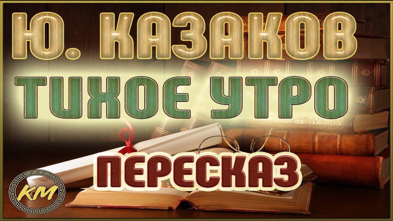 Тихое УТРО. Юрий Казаков
