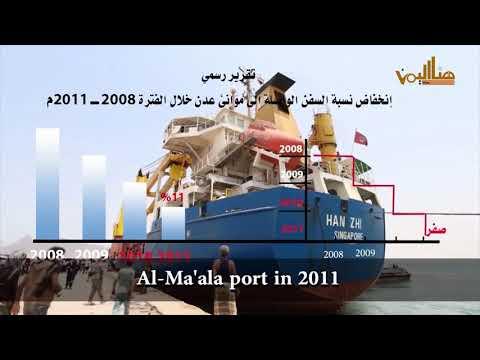 الاطماع الاماراتية في ميناء عدن