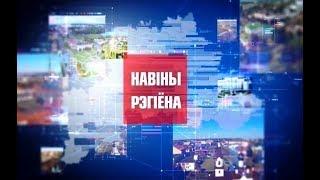 Новости Могилевской области 10.08.2018 выпуск 15:30 [БЕЛАРУСЬ 4| Могилев]