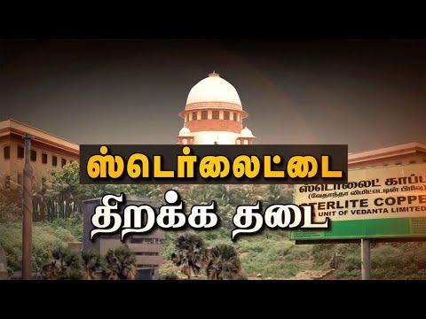 Special Debate: ஸ்டெர்லைட் ஆலையை திறக்க உச்சநீதிமன்றம் தடை! | #Sterlite #VedantaLimited #Thoothukudi