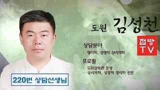 [사주상담]명리학/성명학/상리역학, 도원 선생. 점방TV_Ep.23