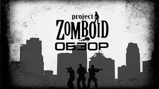 Обзор Project Zomboid