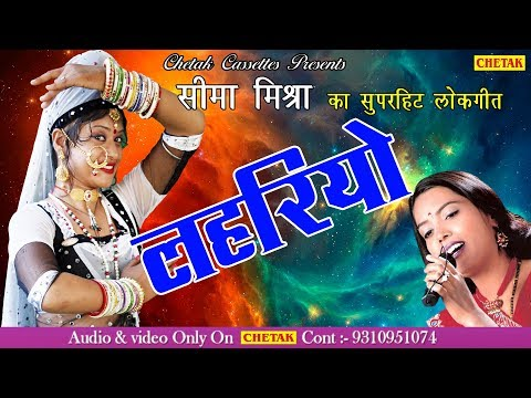 Best Rajasthani Folk Song 2018 | Lehriyo  Hd | Seema Mishra Hit Songs