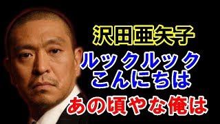 【松本人志】 沢田亜矢子  「58歳で!?」 沢田亜矢子 検索動画 5