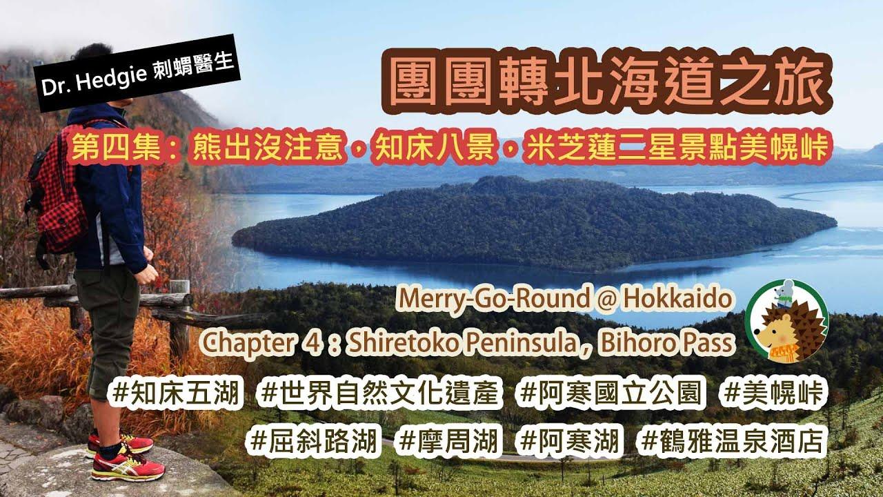 [中字]團團轉北海道之旅第四集 : 熊出沒注意,知床八景,米芝蓮二星景點美幌峠 (Merry Go Round@Hokkaido 4:Shiretoko Peninsula, Bihoro Pass)