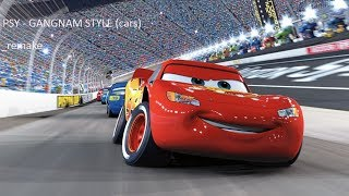PSY - GANGNAM STYLE (cars)_remake_