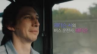 메인 예고편