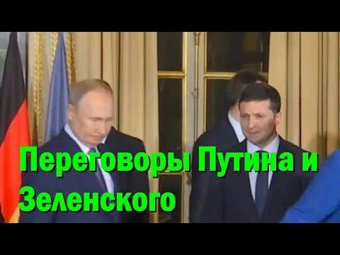 Переговоры Путина и Зеленского завершились
