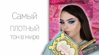 САМЫЙ плотный тон в МИРЕ! Dermacol make-up cover, палетка Beauty Creations