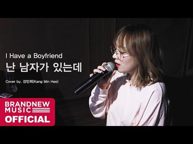 난 남자가 있는데(I Have a Boyfriend) - 박진영 (Cover by. 강민희(Kang Min Hee))