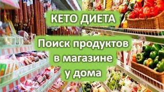 Кето Диета. Продукты в магазине у дома. Что можно на кето?