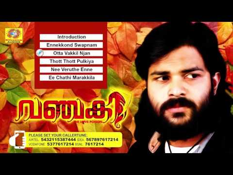 വഞ്ചകി | Vanchaki | Latest Romantic Malayalam Album | New Malayalam Romantic Songs