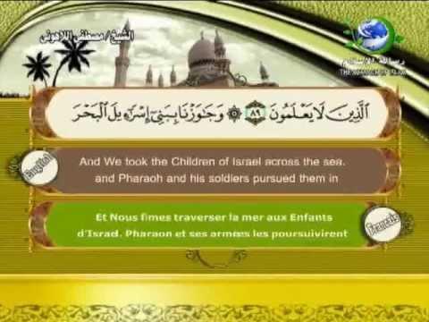 Surat Yunus-Sheikh Mustafa Al-Lahoni